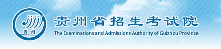 贵州高考成绩查询入口