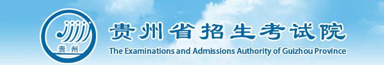 2020贵州高考成绩查询时间及入口