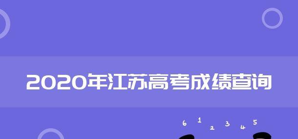 2020年江苏高考成绩查询.jpg