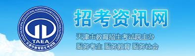 2020天津高考成绩查询时间
