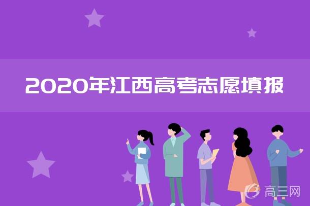 2020年江西高考本科二批征集志愿填报时间