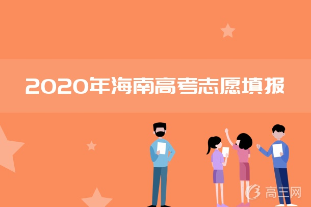 2020海南本科普通批征集志愿时间及学校
