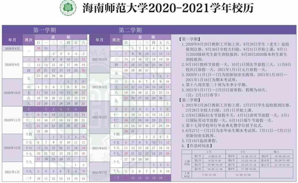 2020下半年海南师范大学开学时间