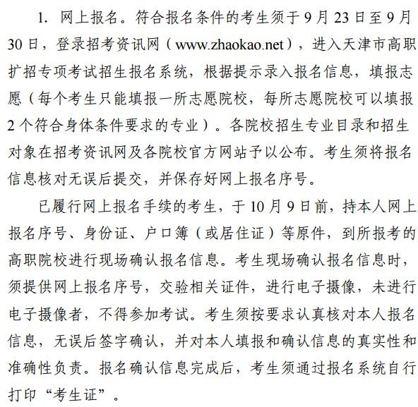 天津高职扩招