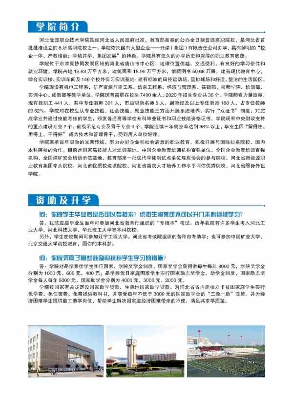 河北能源职业技术学院2020年单招招生简章