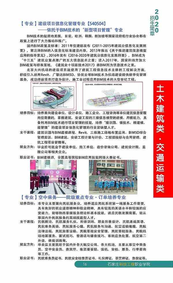 石家庄科技工程职业学院招生简章