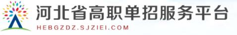 2020年河北省单招考试报名时间及方式
