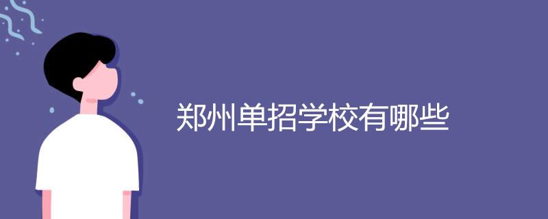 郑州单招学校有哪些