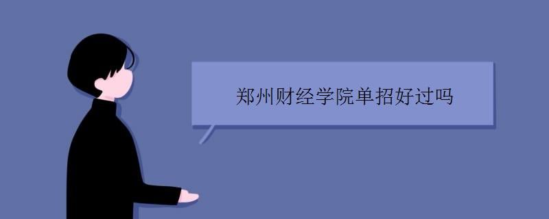 郑州财经学院单招好过吗