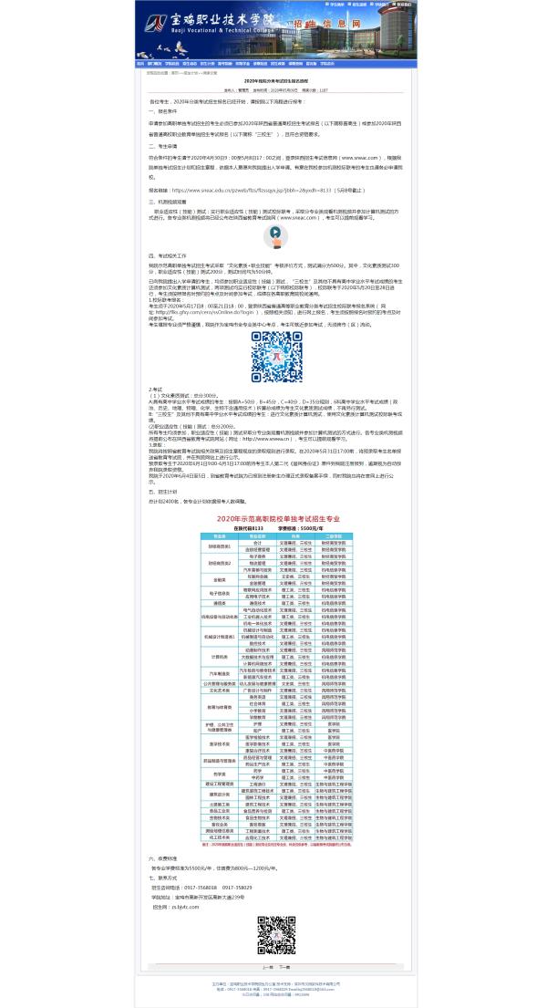 2020宝鸡职业技术学院分类考试简章