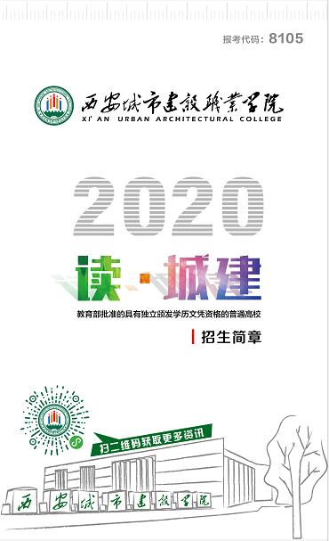 2020西安城市建设职业学院分类考试招生简章 2020西安城市建设职业学院分类考试简章