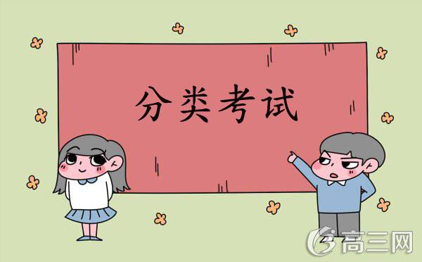 2020年陕西分类考试院校排名 单招院校排行榜