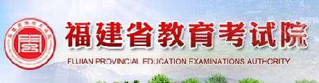 福州职业技术学院高职招考报名入口