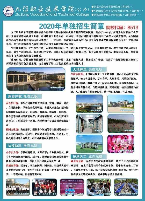 九江职业技术学院2020年单独招生简章