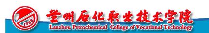 兰州石化职业技术学院
