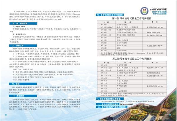 2020锦州师范高等专科学校单招简章