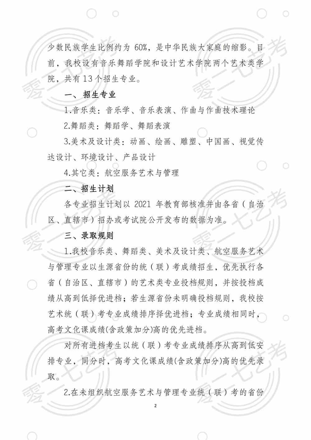 北方民族大学2021年艺术类专业招生简章_01.png