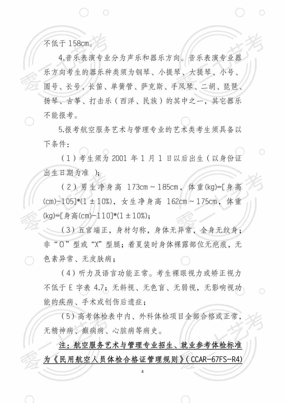 北方民族大学2021年艺术类专业招生简章_03.png