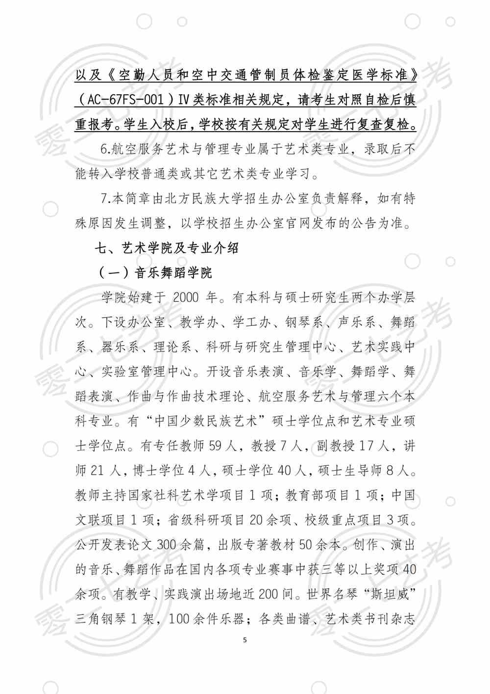北方民族大学2021年艺术类专业招生简章_04.png