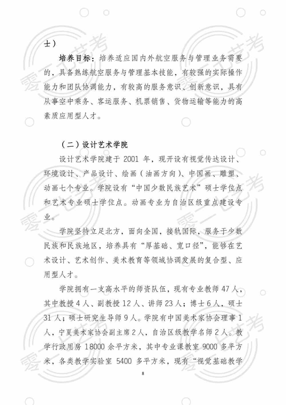 北方民族大学2021年艺术类专业招生简章_07.png