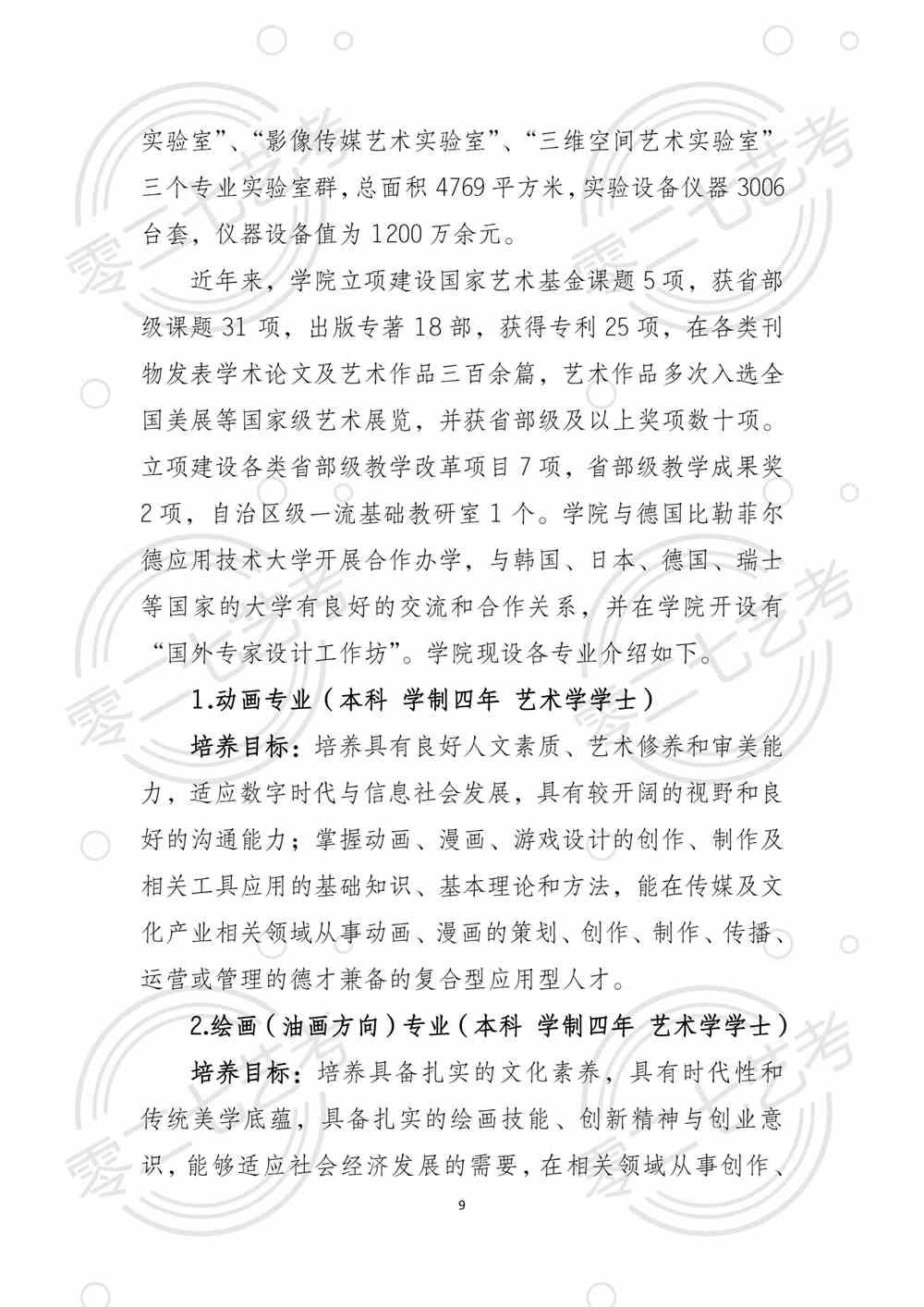 北方民族大学2021年艺术类专业招生简章_08.png
