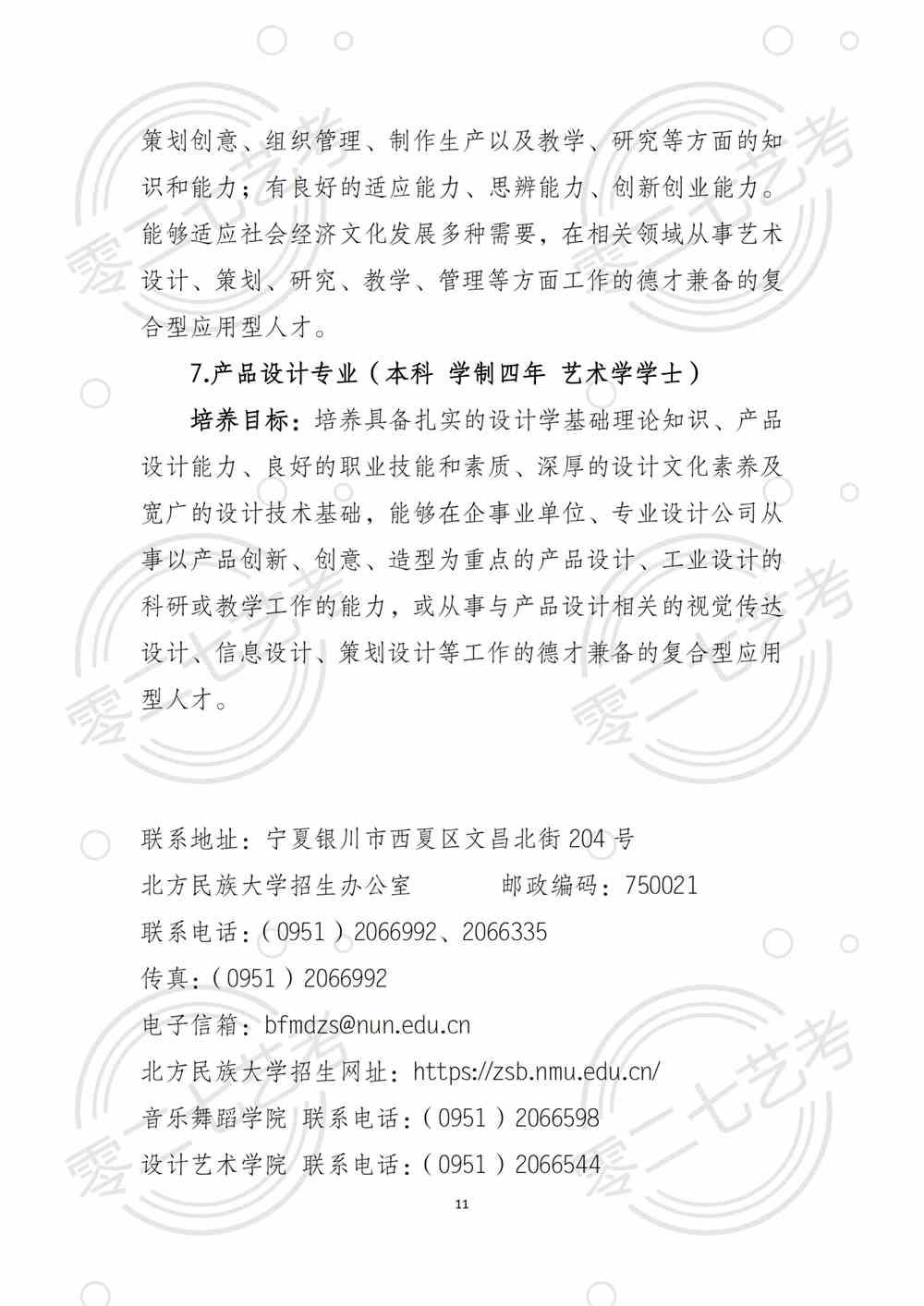 北方民族大学2021年艺术类专业招生简章_10.png